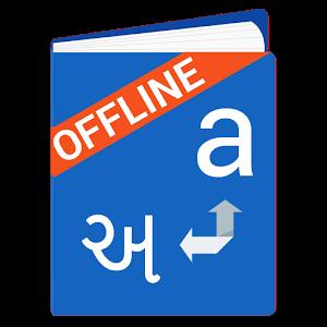 English Gujarati Dictionary - AppRecs