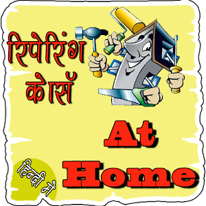 Repairing Course in Hindi icon