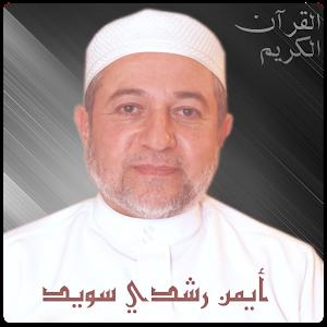الشيخ أيمن رشدي سويد علم التجويد - mp3 icon