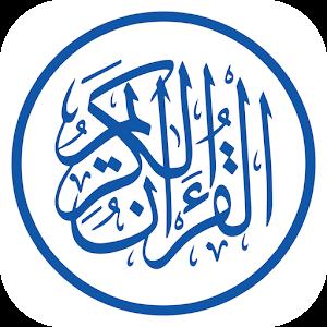 القرآن الميسر- Simple Quran icon