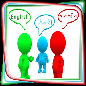 इंग्लिश हिंदी बातचीत हिंदी मे icon