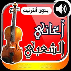 نغمات شعبية 2017 cha3bi icon