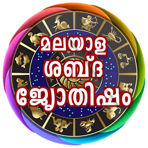 Malayalam Voice Astrology icon