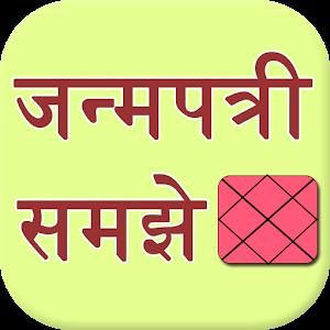 Janam Patri Samjhe icon