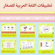 تطبيقات اللغة العربية للصغار icon