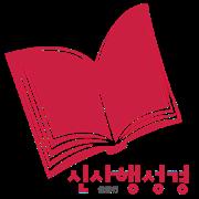 신사행성경 icon