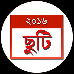 Chuti 2019: Govt. Holidays Bangla Calendar icon