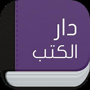 دار الكتب - أبوظبي icon