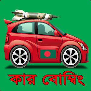 Car Bombing -কার বোম্বিং icon