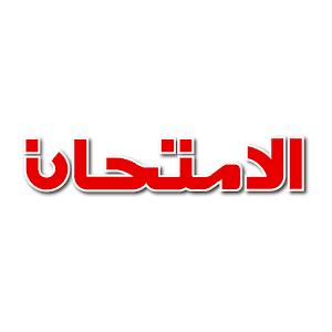 Alemte7an QR Reader icon
