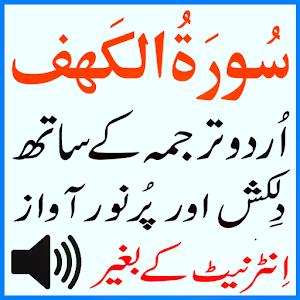 Urdu Surah Kahaf Audio Sudes icon