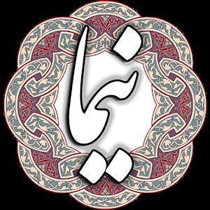 نیما یوشیج icon