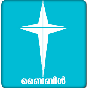 POC Malayalam Bible(Unicode) - AppRecs