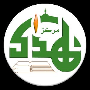 مركز الهدى - Al Huda icon
