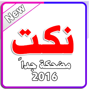 Funny Jokes 2016 icon