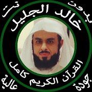 القرآن الكريم كامل بصوت خالد الجليل بدون نت icon