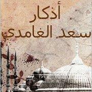 Adkar Saad El Ghamidi icon