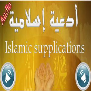 Hisn Al Muslim Duaa HD MP3 icon