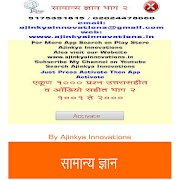 General Knowledge in Marathi 2 icon