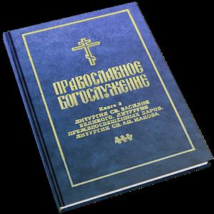 Церковные службы Литургия и пр icon