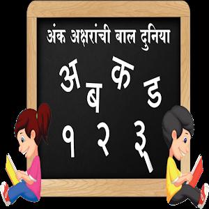 Aank Aaksharanchi Balduniya icon