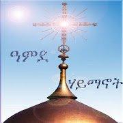 Amde Haymanot Orthodox icon