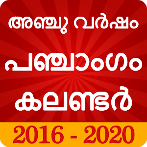 Malayalam Calendar Panchang 2018 icon