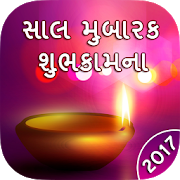 happy new year 2017 wishes in gujarati સ લ મ બ રક apprecs apprecs