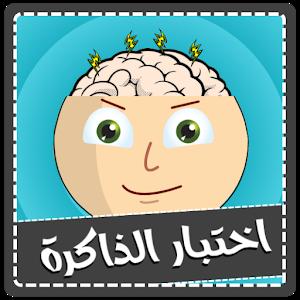 اختبار الذاكرة - لعبة ذكاء icon