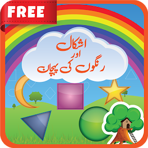 Learn Shapes & Colors for Kids in Urdu Language icon