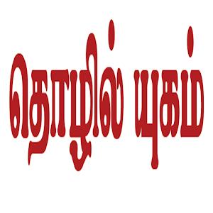 Thozhil yugam Tamil magazine icon