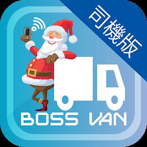 Boss Van 司機版 icon