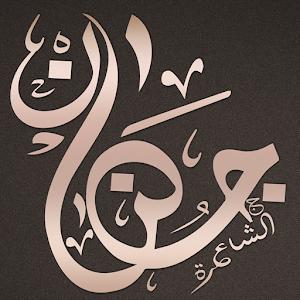 Jenan Arabic Poet الشاعرة جنان icon