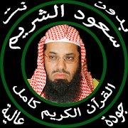 سعود الشريم بدون نت قرآن كامل icon