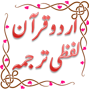 Urdu Quran (Word to Word) - AppRecs
