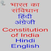 Constitution of India Hindi icon