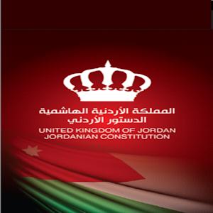 الدستور الأردني icon