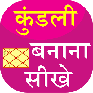 Kundli Banana Sikhe icon