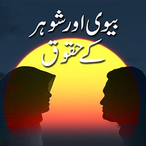 Biwi or Shohar kay Huqooq icon