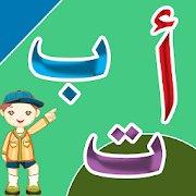 تعليم الحروف العربية - احرف وكلمات كتابة ونطق icon