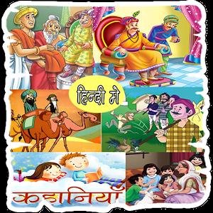 २०००हर प्रकार की हिंदी कहानिय icon
