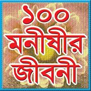 ১০০ মনীষীর জীবনী icon