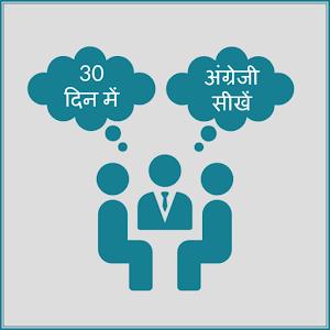 English Bolna Sikhe:30 Days icon
