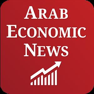 Arab Economic News icon