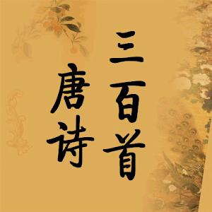 唐诗三百首中英文对照(300 Tang Poems) icon