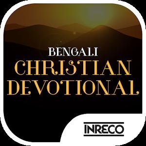 Bengali Christian Devotional icon