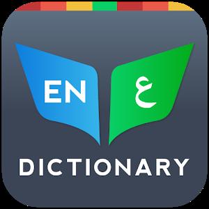 Arabic Dictionary Bilingual icon