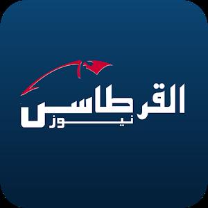 القرطاس نيوز - Alqurtas News icon