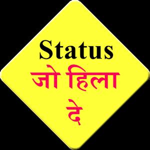 status jo sabko hila de icon