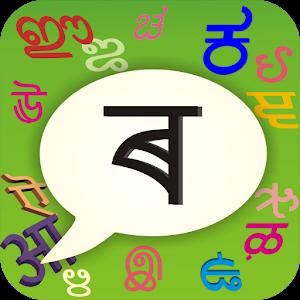 PaniniKeypad Assamese IME icon